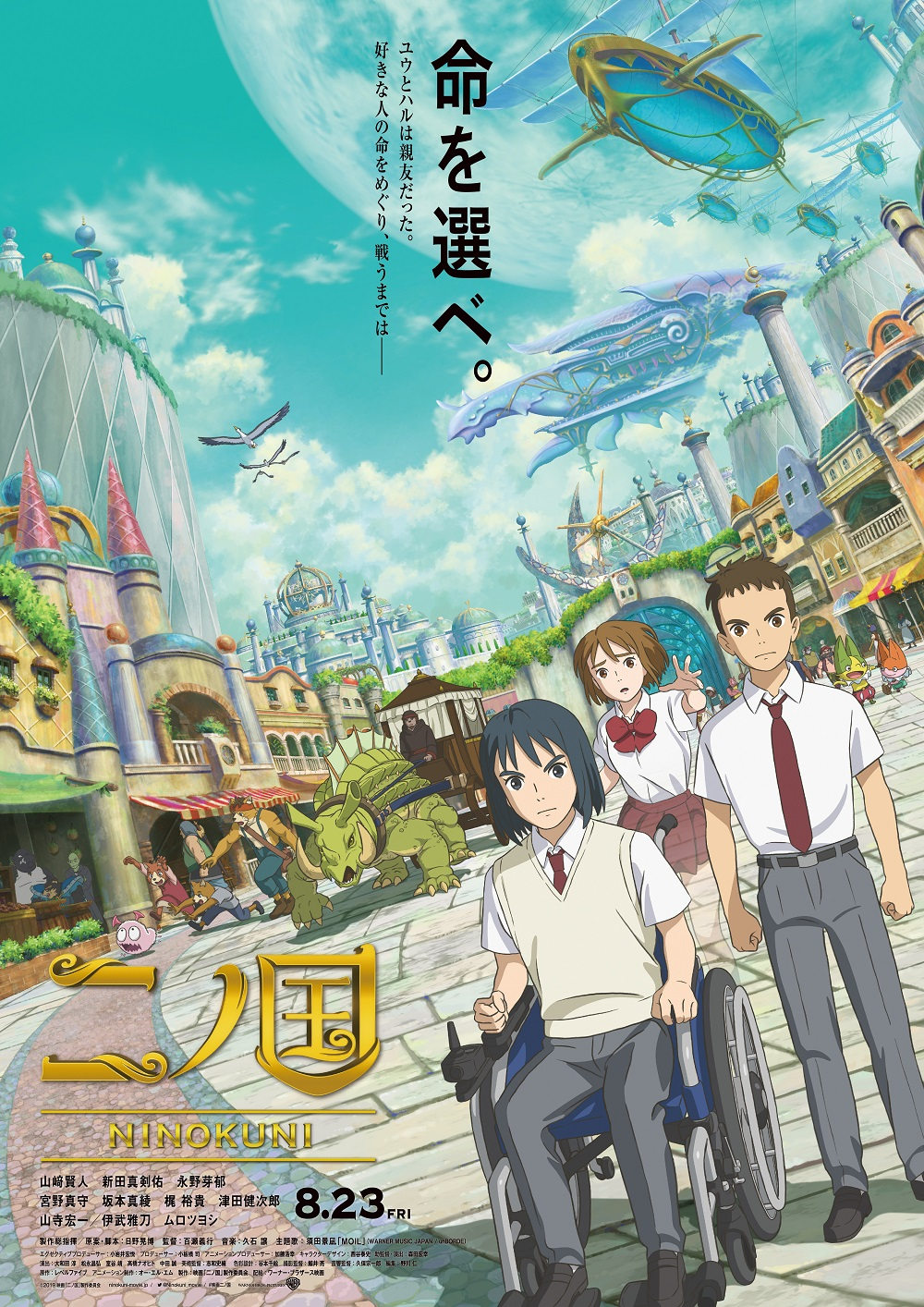 Ninokuni: the next binge-worthy animeseries?